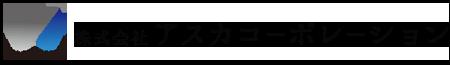 防水塗装や屋上防水などの防水工事は愛知県名古屋市の株式会社アスカコーポレーション